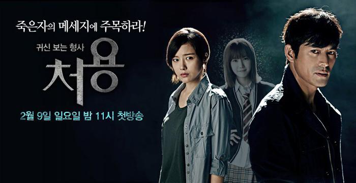 [韓劇] 처용 (看見鬼的刑警處容) (2014) The_Ghost-Seeing_Detective_Cheo_Yong